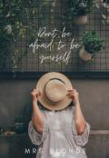 """Обложка книги """"Не бойся быть собой """""""