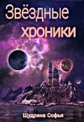 """Обложка книги """"Звёздные хроники"""""""