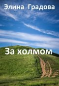 "Обложка книги ""За холмом"""