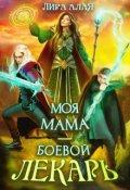 """Обложка книги """"Моя мама - боевой лекарь"""""""