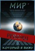 """Обложка книги """"Мир, который я вижу 2. Реванш"""""""