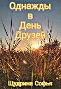 """Обложка книги """"Однажды в День Друзей"""""""