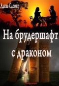 "Обложка книги ""На брудершафт с драконом"""