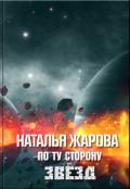 "Обложка книги ""По ту сторону звезд"""