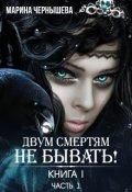 """Обложка книги """"Двум Смертям Не Бывать! книга1. часть1."""""""