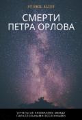 "Обложка книги ""Смерти Петра Орлова"""
