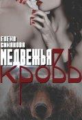 """Обложка книги """"Медвежья кровь"""""""