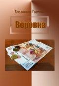 "Обложка книги ""Воровка"""