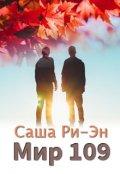 """Обложка книги """"Мир 109"""""""