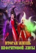 """Обложка книги """"Вторая жизнь Нефритовой Лисы"""""""