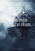 """Обложка книги """"Империя света и тени"""""""