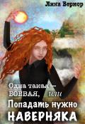 """Обложка книги """"Одна такая — боевая, или Попадать нужно наверняка"""""""