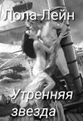 """Обложка книги """"Утренняя звезда"""""""