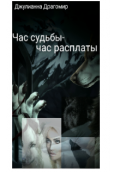 """Обложка книги """"Час судьбы-час расплаты."""""""