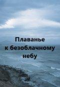 "Обложка книги ""Плаванье к безоблачному небу"""