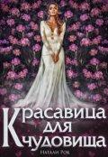 """Обложка книги """"Красавица для Чудовища"""""""
