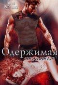 """Обложка книги """"Одержимая страстью"""""""