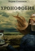 """Обложка книги """"Хронофобия"""""""