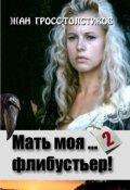 """Обложка книги """"Мать моя... флибустьер! - 2"""""""