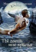 """Обложка книги """"Ты даешь мне крылья"""""""