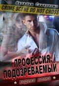 """Обложка книги """"Профессия: подозреваемый"""""""