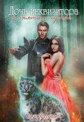 """Обложка книги """"Дочь инквизитора. По пятам судьбы."""""""