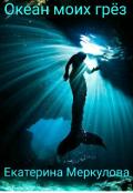 "Обложка книги ""Океан моих грёз """