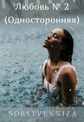 """Обложка книги """"Любовь № 2 (односторонняя)"""""""