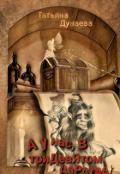 "Обложка книги ""А у нас, в тридевятом царстве"""