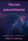 "Обложка книги ""Миссия невыполнима"""