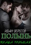 """Обложка книги """"Полынь - трава горькая"""""""