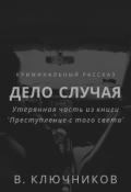 """Обложка книги """"Дело случая"""""""