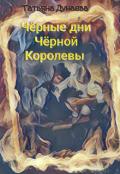 """Обложка книги """"Чёрные дни Чёрной Королевы"""""""