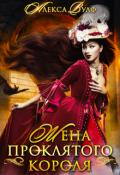 "Обложка книги ""Жена проклятого короля"""