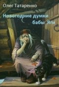 """Обложка книги """"Новогодние думки бабы Яги"""""""