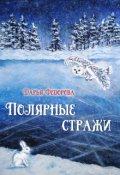 """Обложка книги """"Полярные стражи"""""""
