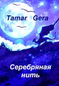 """Обложка книги """"Серебряная нить"""""""