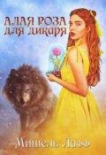"""Обложка книги """"Алая роза для дикаря """""""