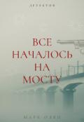 "Обложка книги ""Все началось на мосту"""