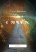 """Обложка книги """"Дни в октябре"""""""