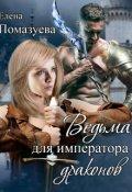 """Обложка книги """"Ведьма для императора драконов"""""""