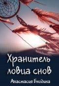 """Обложка книги """"Хранитель ловца снов"""""""