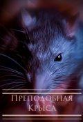 """Обложка книги """"Преподобная Крыса"""""""