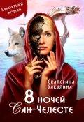 "Обложка книги ""8 ночей Сан-Челесте"""