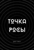 """Обложка книги """"Точка Росы"""""""
