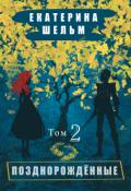 """Обложка книги """"Позднорожденные Том 2"""""""