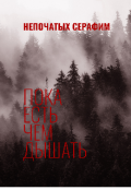 """Обложка книги """"Пока Есть Чем Дышать"""""""