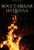 """Обложка книги """"Восставшая из пепла"""""""