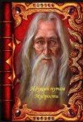 """Обложка книги """"Идущий путем Мудрости """""""