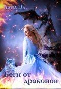 """Обложка книги """"Беги от драконов"""""""